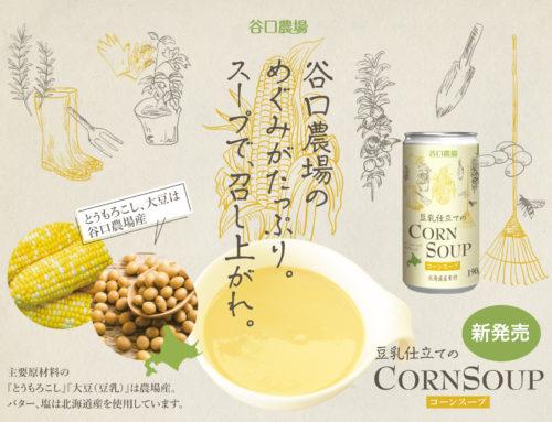 豆乳仕立てのコーンスープ 新発売!
